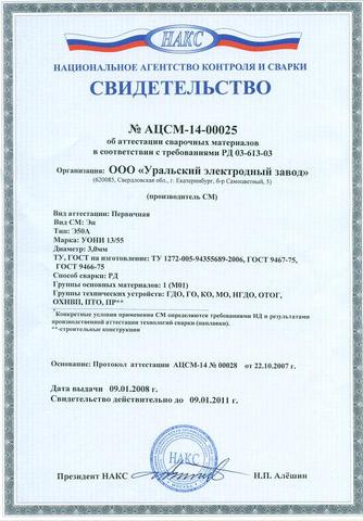 для термобелья электроды уони э50а сертификат качества рекомендации