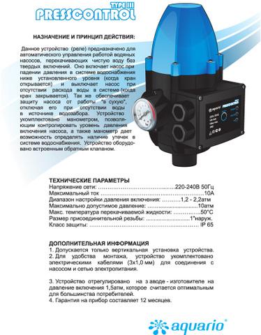 акварио инструкция автоматика