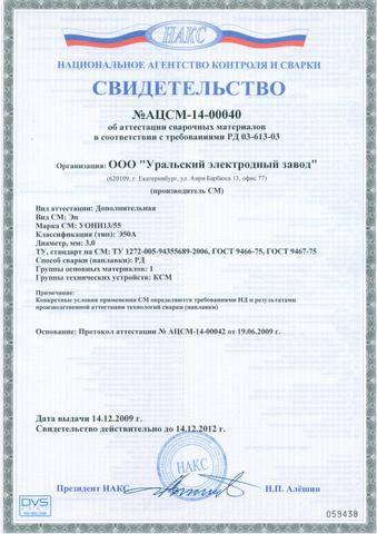 электроды уони э50а сертификат качества термобелья Несомненно, термобелье