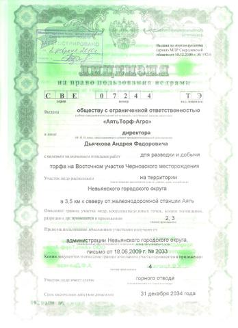 будут Как получить лицензию на добычу торфа его