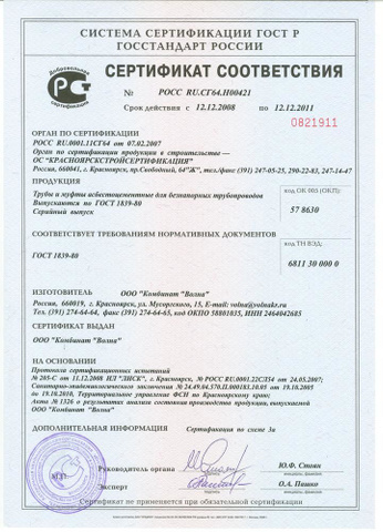 Сертификат труба асбестоцементная для безнапорных трубопроводов бнт