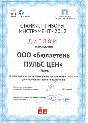 Диплом за лидерство на рынке продвижения товаров и услуг  Диплом за лидерство на рынке продвижения товаров и услуг