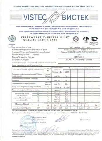 электроды уони э50а сертификат качества три вида термобелья:
