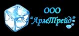 ООО АрмТрейд