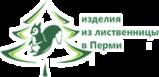 Изделия из лиственницы г. Пермь