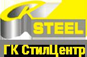 ГК СтилЦентр