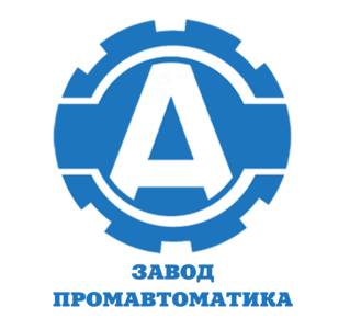 ООО Завод Промавтоматика