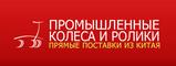 ООО ТПК  Промышленные колеса и ролики