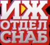 Ижотделснаб.рф