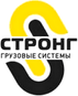 ООО Стронг грузовые системы