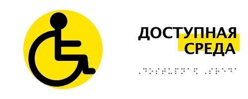 ООО Группа компаний Доступная Среда
