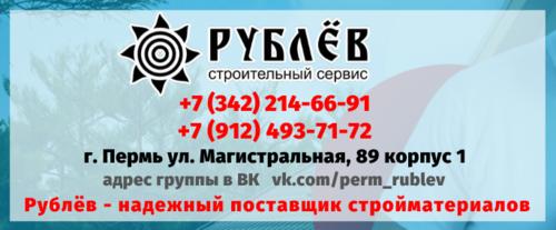 ООО РУБЛЕВ