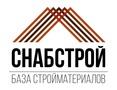 База стройматериалов СнабСтрой