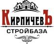 ООО Кирпичевъ Стройбаза