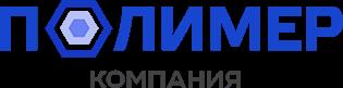 Торговый Дом ПОЛИМЕР в Новосибирске