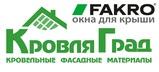 Кровля Град/Строй-Леса