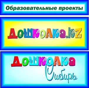 Образовательные проекты ДОШКОЛКА-Казахстан и ДОШКОЛКА-Сибирь