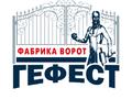 Фабрика Гефест
