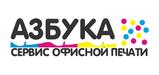 Азбука офисной печати