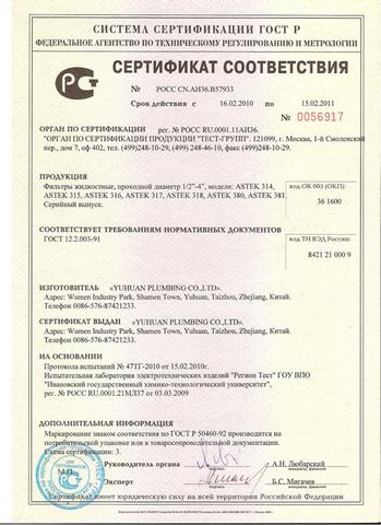 Сантехника сертификаты соответствия сантехника ул.крыленко