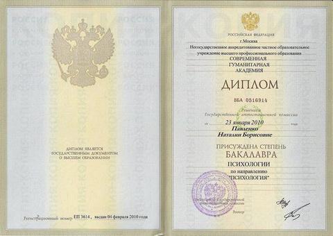 Диплом Психолога Современная Гуманитарная Академия Москва Россия  Диплом Психолога Современная Гуманитарная Академия Москва Россия