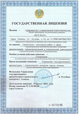 лицензия на строительные работы для ип