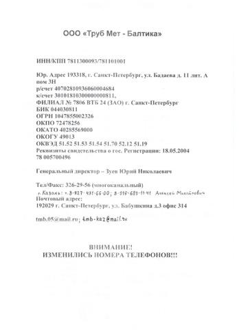 зао банк втб 24 реквизиты быстрые займы октябрьский