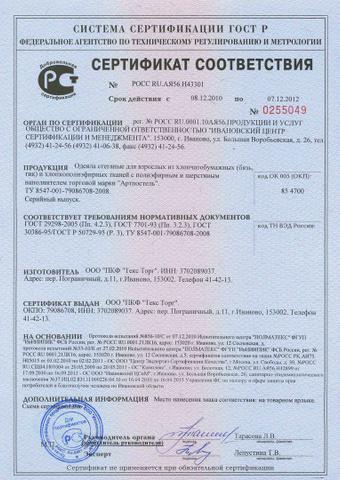 Бязь отбеленная арт. 262 (пл. 142) шир. 1,5, цена 38 грн. /пог. М.