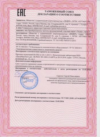 Лидер регистрация ооо москва срок регистрации ооо в фсс в качестве работодателя