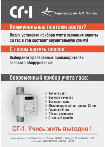 Счетчик газа СГ-1 бытовой малогабаритный