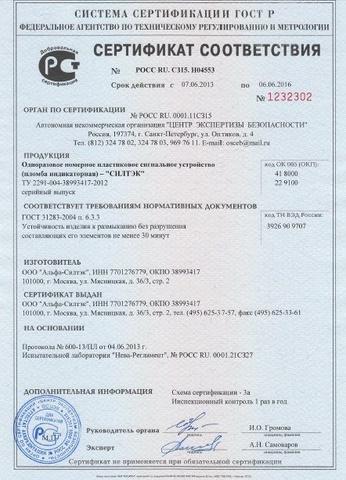 Ульяновск лицензирование и сертификация сертификат гостехкомиссии 936
