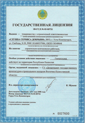 лицензия на строительство в казахстане