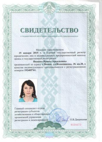 регистрация ип минск i