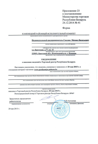 Регистрация ип в торговом реестре рб отчетность в электронном виде нужно ли распечатывать