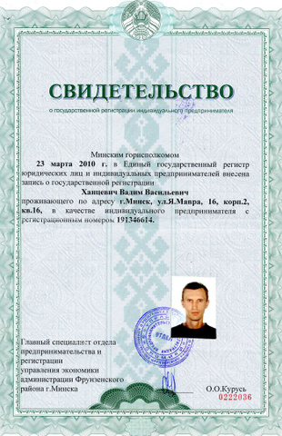 регистрация ип минск фрунзенский район