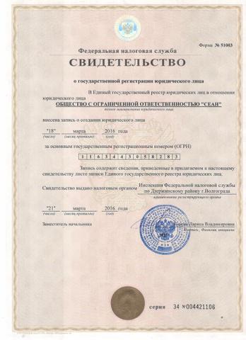 Регистрация ооо волгограде декларация на ндфл за 2019 год