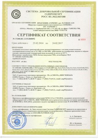 блочная котельная сертификат тр